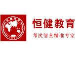 苏州恒健文化传播有限公司