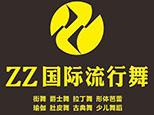 沈阳zz国际流行舞