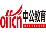 北京中公考职业