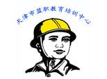 天津市蓝职教育中心