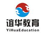 四川谊华教育