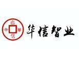 上海华信智业