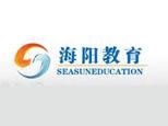 沈阳海阳教育
