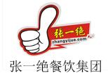 郑州张一绝餐饮集团