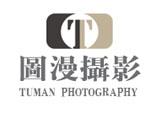 北京图漫摄影有限公司