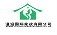 上海溢迎家政