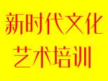 上海新时代文化艺术中心logo