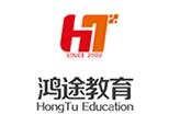 上海鸿途教育logo