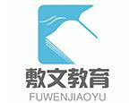 杭州敷文教育