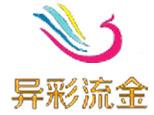 天津异彩流金艺术中心