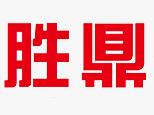 上海胜鼎数控模具培训学校logo