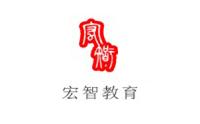 临沂宏智教育信息咨询有限公司