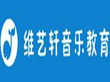 西安维艺轩音乐教育