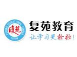 上海复苑教育