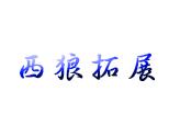 上海西狼拓展