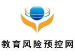 西安中国教育风险预控
