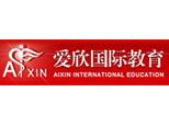 北京爱欣国际英语精英教育