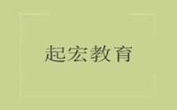 郑州起宏教育