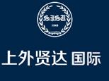 上外贤达美国国际课程中心
