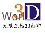 青岛无限三维3D打印培训