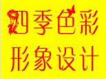 杭州四季色彩