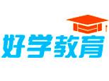 宁波好学教育学习中心