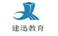 上海建迅教育logo