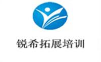 上海锐希拓展培训