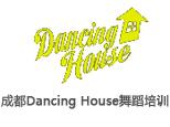 成都Dancing House舞蹈培训