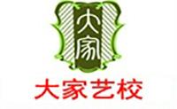 杭州大家艺校