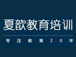 上海夏歆会计电脑培训