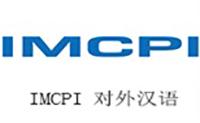上海IMCPI对外汉语