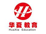 宁波市华夏教育