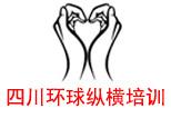 四川环球纵横培训中心