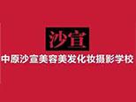 郑州中原沙宣化妆学校