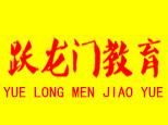 苏州跃龙门教育