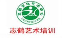 杭州志鹤艺术培训中心