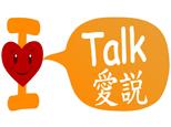 上海爱说英语