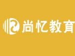 广州尚忆教育