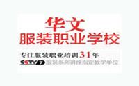 北京市华文服装培训学校