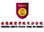 香港服装学院长沙分院