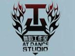 天津AT舞蹈培训中心