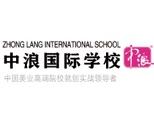 无锡中浪国际职业培训学校