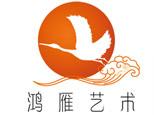 北京鸿雁艺术学校