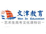 杭州文津教育