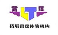 杭州雷霆教育