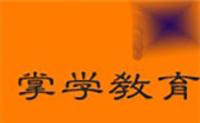 杭州掌学教育