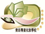 长沙青岩专业化妆