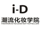 成都i-D潮流化妆学院