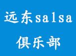 北京远东salsa